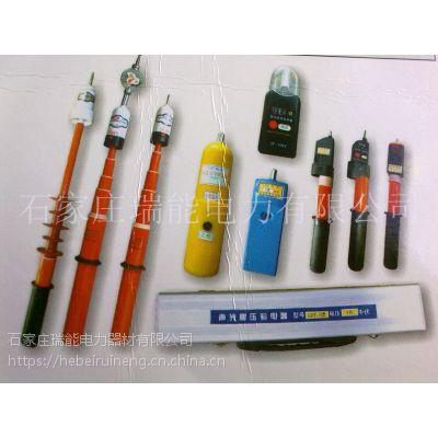 验电器权威厂家-瑞能高压验电器-高压声光验电器