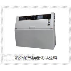 西安环科紫外灯耐气候试验箱ZN-420A