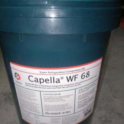 供应加德士特级冷冻机油WF32,加德士Capella WF 46优质环烷基冷冻机油