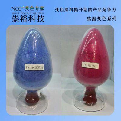 广东崇裕厂家直销进口 热敏变色粉 感温粉 温度控制颜色的变化温变粉