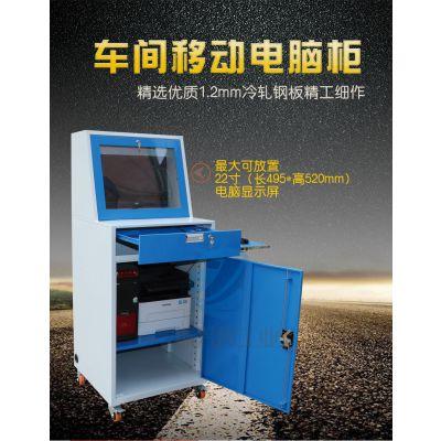 振兴辉电脑柜 深圳工业网络机柜 PC移动车间电脑柜