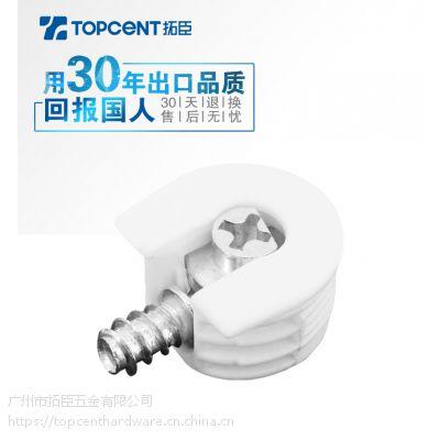 拓臣橱柜白色塑料组合连接件三合一层板托