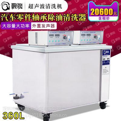 歌能工业超声波清洗机 G-72A汽车零配件五金铝件清洁器电子行业一体式
