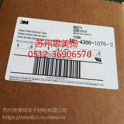 3M79胶带 3M79#玻璃布胶带 3m79玻璃纤维布