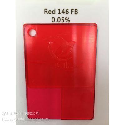 特价供应透明红FB/146#红