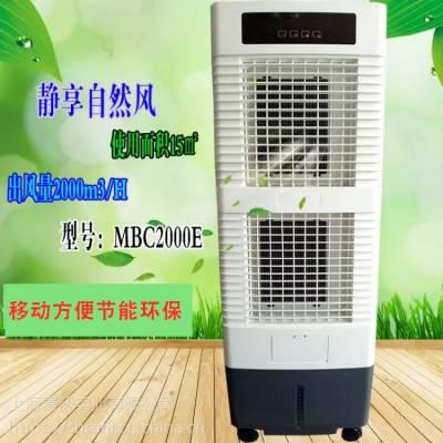 低价批发 青沃 家用冷风机 移动式空调MBC2000