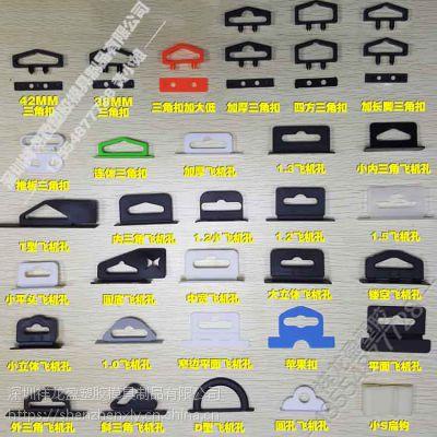 塑料飞机孔 塑胶飞机孔挂钩 尺寸定做 颜色定做 现货供应