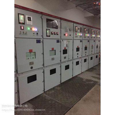 西安华仪电气厂家生产10KV户内高压开关柜KYN28-12