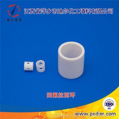 萍乡迪尔 供应塑料散堆填料 四氟波纹拉西环 拉西环填料