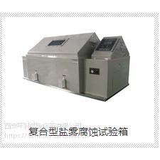 西安环科复合式盐雾腐蚀试验箱FYWX-90