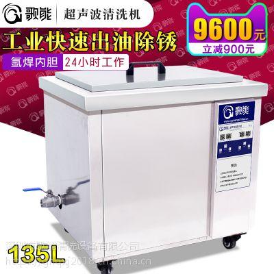 歌能工业超声波清洗机 G-36A汽车零配件五金铝件清洁器电子行业一体式