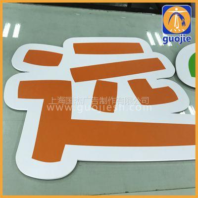 pvc白色雪弗板写真画面上海厂家制作厚度可选择3mm到20mm形状可以定做机器雕刻