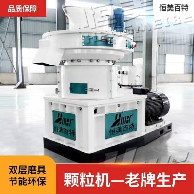【厂家直销】恒美百特ZLG850型木屑颗粒机 秸秆颗粒机 价格