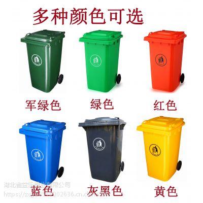 鼎城区户外环卫垃圾桶大号加厚塑料垃圾筒240L垃圾箱50升小区垃圾桶带盖益乐直销