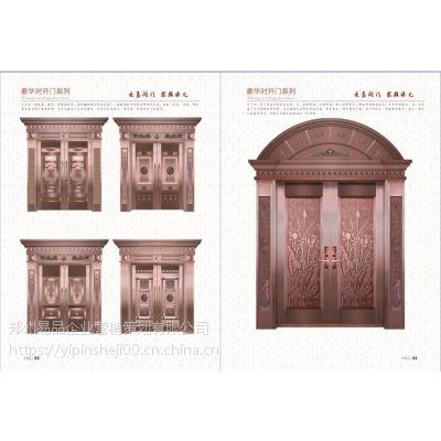浙江铜门图册设计铜门画册印刷