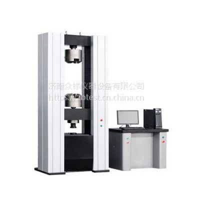 供应众标仪器WDW-200微机控制电子万能试验机