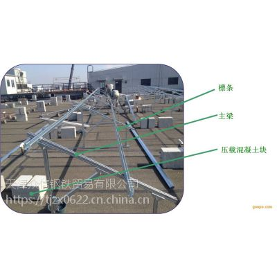 U型钢滨州分布式光伏支架订单