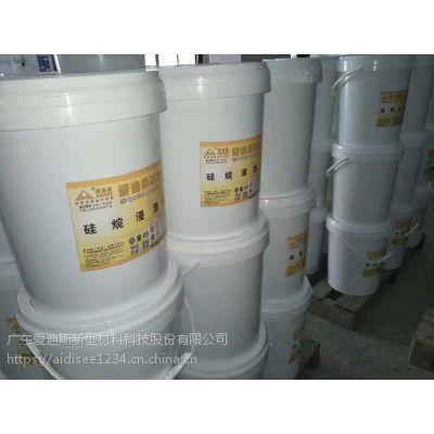 品牌厂家促销混凝土硅烷渗透防腐涂料硅烷浸渍液