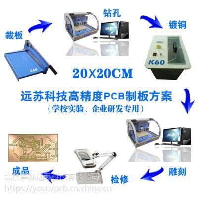 PCB制板方案(20*20cm)线路板雕刻机 过孔电镀机 PCB裁板机