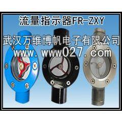 消防水流指示器 流量观察器 型号FR-ZXY