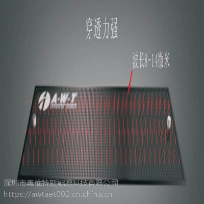 AWT002微分子纳米节能加热板