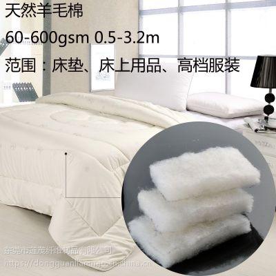 厂家供应 羊毛棉絮片 多功能纤维棉 床上用品多元化产品材料180g/㎡130cm