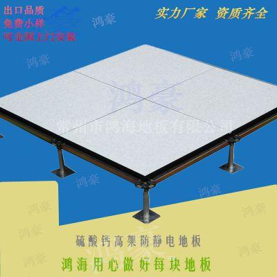 HPL/PVC贴面硫酸钙防静电高架地板 硫酸钙架空活动地板 厂家直销
