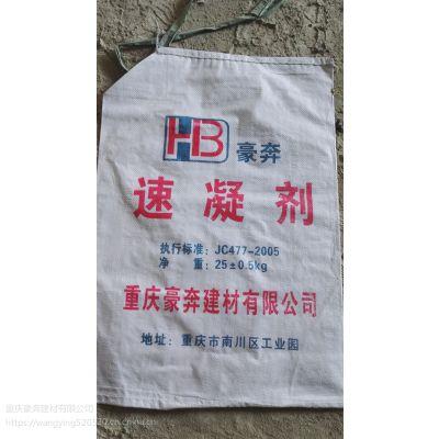 重庆铜梁豪奔牌速凝剂 瓷砖粘结剂 灌浆料 环氧灌浆料厂价直销量大丛优