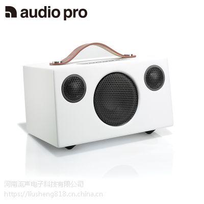 魔朋音箱 Audio Pro ADDON T3 无线蓝牙音响户外便携式HIFI扬声器