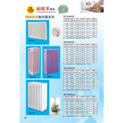 供应GZ6060钢制散热器 蒸汽供暖专用暖气片散热器 钢六柱暖气片