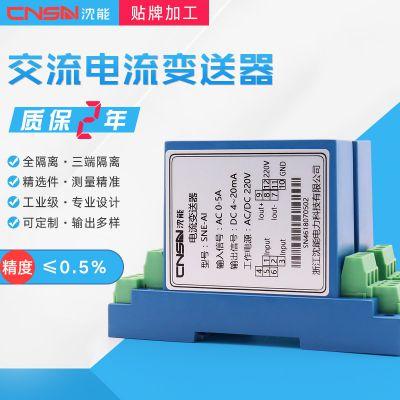 浙江沈能SNE-AI高清度接线式单相交流电流变送器