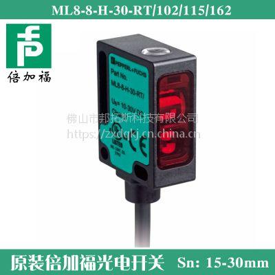 倍加福P+F原装正品ML8-8-H-30-RT/102/115/162光电开关 欢迎咨询