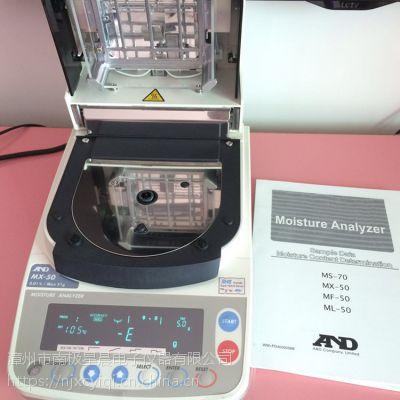 AND艾安得MS-70化工溶液水分测试仪