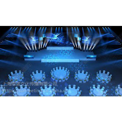 上海年会策划-企业年会策划-上海年会策划公司-公司年会策划