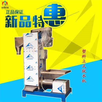 重庆塑料颗粒不锈钢立式脱水机 PET塑料脱水机通用设备诺源厂家直销