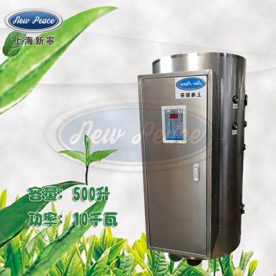 上海新宁功率10千瓦容积500升中央不锈钢热水器NP500-10电热水器