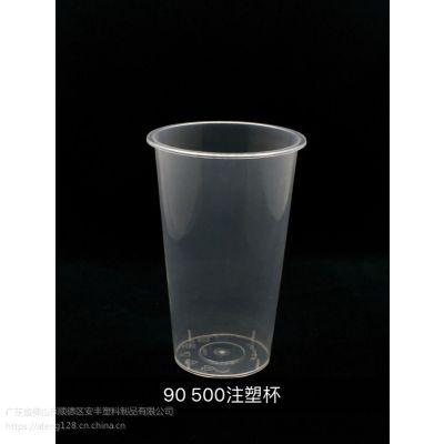 广东佛山安丰90-PP500ml注塑奶茶杯定制