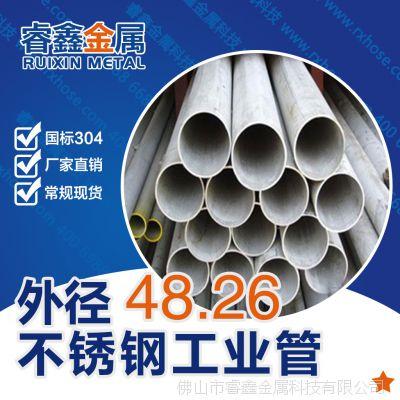 美标sus304工业焊管 304不锈钢圆管规格 工业焊管48.26现货齐全