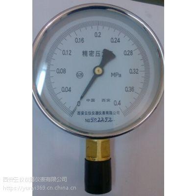 YBF-150不锈钢精密压力表