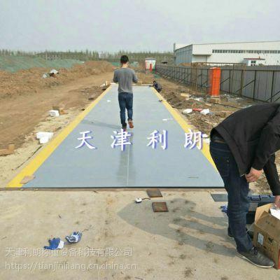 辽宁省SCS型40T电子地磅