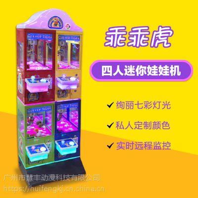 """慧丰动漫迷你礼品娃娃机""""乖乖虎四人迷你""""娃娃机游艺机"""