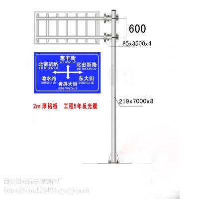 西安道路标志牌,指示标牌,交通标志牌加工厂找阳光西安标牌厂