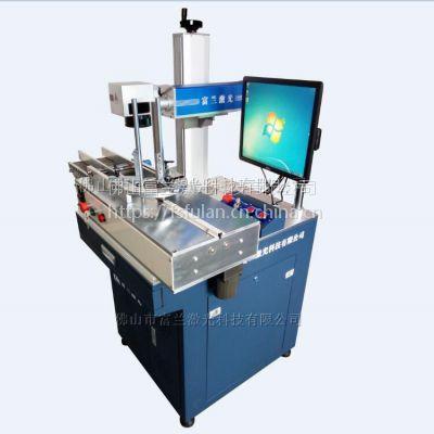 富兰激光厂家直销激光喷码机江门 中山 开平 广州激光打标机