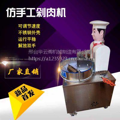 仿手工剁肉机价格产品介绍 机器人剁肉机真正仿手工剁出来的味道