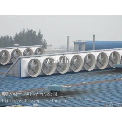 合肥焊接车间排烟除尘设备,厂房屋顶风机安装,负压风机厂家