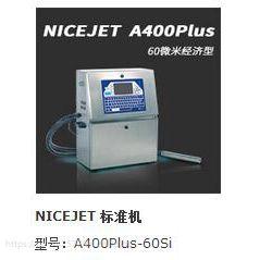 菏泽小字符进口机制造 全自动打码机 喷码机
