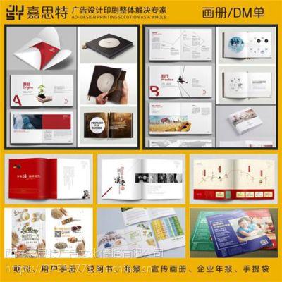 嘉思特广告(在线咨询)|榆林画册设计|榆林画册设计排版