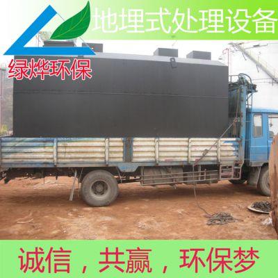 绿烨供应一体化生活污水处理设备/地埋式污水处理设备