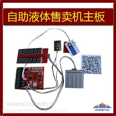 宇脉厂家直销联网自助液体售卖机主板配件支持刷卡投币扫吗多功能便民自助设备