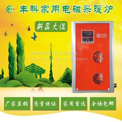 家用小功率丰科8kw电磁采暖炉 采暖器 取热方式电热